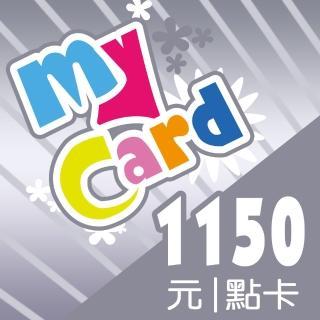【MyCard】1150點點數卡