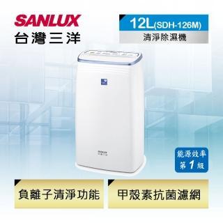 【SANLUX 台灣三洋】12公升一級能效除濕機(SDH-126M)