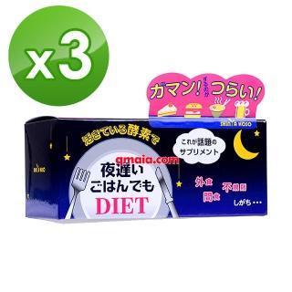 【日本新谷酵素】夜遲Night Diet熱控健康酵素錠x3盒(5粒x30包/盒)