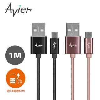 【Avier】Type C to A極速鋁合金編織充電傳輸線_Type C 專用/1M(時尚黑/玫瑰金)