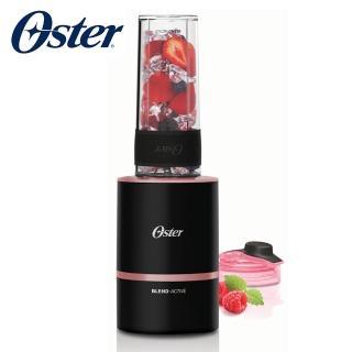 【驚爆加購】美國Oster Blend Active隨我型果汁機(2色可選)