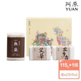 【阿原肥皂】送心禮-平安(艾草皂+左手香皂+無染毛巾)