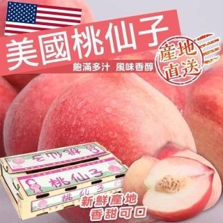 【WANG 蔬果】美國桃仙子蟠桃(原箱15-18入/約3.3kg)