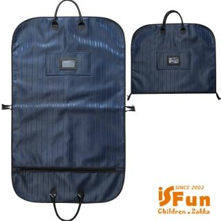 【iSPurple】都會男士*西裝襯衫防塵袋箱杆包/2色可選/