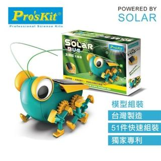 【Pro'sKit 寶工】GE-683 太陽能大眼蟲(陽光下的活潑小蟲)