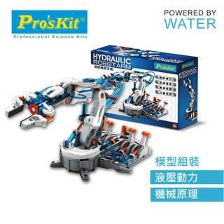 【Pro'sKit 寶工】GE-632 液壓機器手臂(不用電也好玩的科學玩具)
