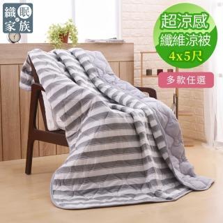 【織眠家族】超涼感纖維條紋針織涼被4x5尺(多款任選)