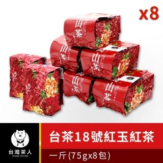 【台灣茶人】台茶18號紅玉紅茶(1斤)
