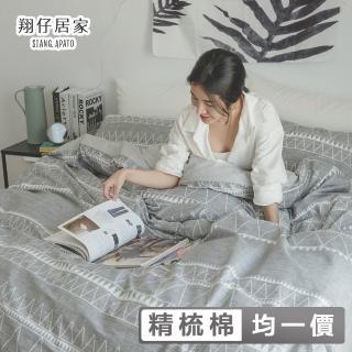 【翔仔居家】100%精梳純棉 床包枕套組(單/雙/加大 均一價)