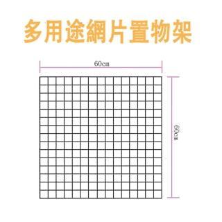 【生活King】多用途網片置物架-60x60(3入組)