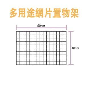 【生活King】多用途網片置物架-40x60(3入組)