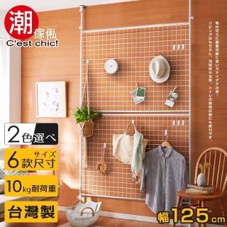 【C est Chic】晴空樹頂天立地多功能網架幅125cm(頂天立地)