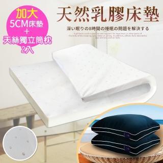 【三浦太郎】人體工學-5cm天然乳膠床墊。加大+白鵝羽毛輕柔立體枕超值組