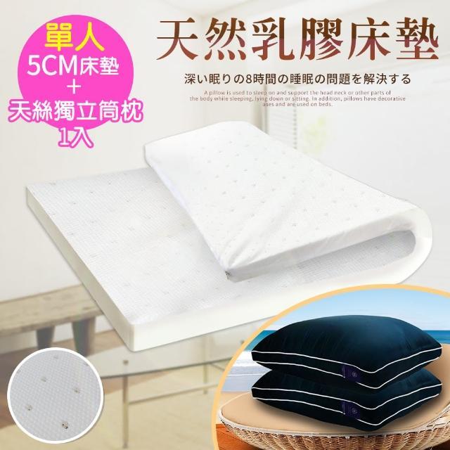 【三浦太郎】人體工學-5cm天然乳膠床墊。單人+白鵝羽毛輕柔立體枕超值組/