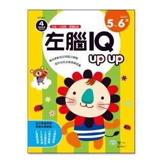 【世一】左腦IQ up up 5-6歲(聰明智商開發)