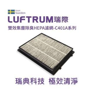 【LUFTRUM瑞際】雙效集塵除臭HEPA濾網-C401A系列