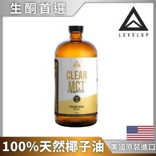 【美國LEVELUP】即期品-100%純淨C8 MCT中鏈油 純椰子油萃取(473ml/瓶 效期至2020/12)