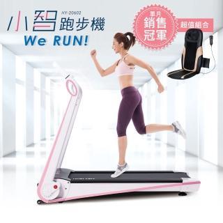 【輝葉】Werun小智跑步機+4D溫熱手感按摩墊(HY-20602+HY-633)
