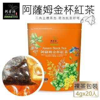 【阿華師】阿薩姆金杯紅茶(4gx20包)