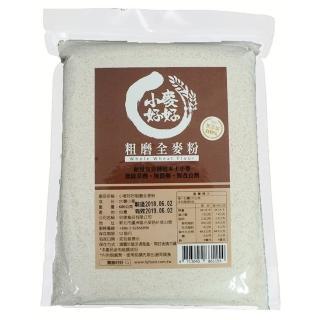 【小麥好好】粗磨全麥粉600g