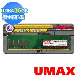 【UMAX】DDR4 2666 16GB 1024x8桌上型記憶體