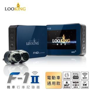 【LOOKING】F-1II WIFI版 機車行車記錄器 WDR寬動態 1080P 雙鏡頭 重機行車紀錄器 前後雙錄
