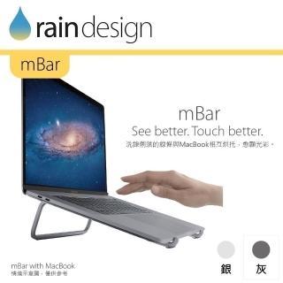 【Rain Design】mBar 筆電散熱架 太空灰