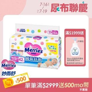 【妙而舒】瞬吸舒爽 黏貼型紙尿褲/尿布 NB(42片X4包/箱購)