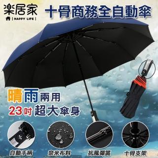 【居家樂】十骨全自動傘 摺疊雨傘 三折傘 晴雨傘 自開 自收 兩用傘 遮陽傘(遮陽傘 雨傘)