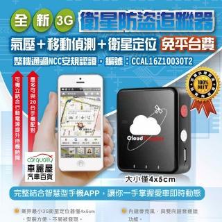 【捷銳行動】GPS 追蹤器 含汽機車標準安裝(CT03/3G版 需自備上網用SIM卡)