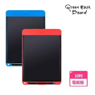 【Green Board】Green Board KIDS 10吋彩色電紙板-二色(畫畫塗鴉、練習寫字、遊戲、環保安全)