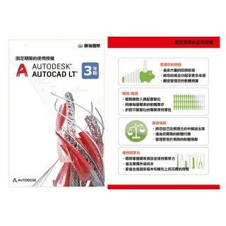 【Autodesk 歐特克】Autodesk AutoCAD LT 三年版電子授權 PKC 金鑰卡(最新版)