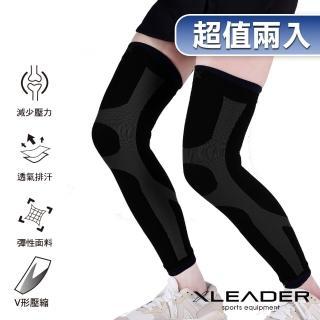 【LEADER】進化版X型運動壓縮護膝腿套(2只入)
