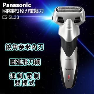 【Panasonic 國際牌】超跑系三刀頭電動刮鬍刀(ES-SL33-S)
