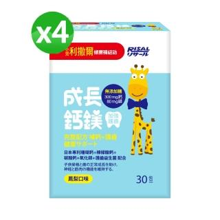 【小兒利撒爾】成長鈣鎂4盒組 加強護齒配方(鳳梨口味/30包/盒X4)