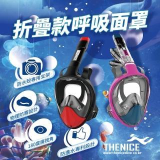 【THENICE】新款 全罩式浮潛呼吸面罩 F-1機能摺疊款 【TNF1AA】(泳鏡 口鼻呼吸 潛水蛙鏡)