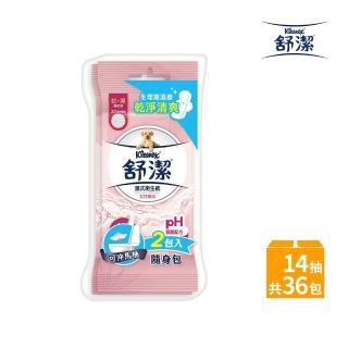 【舒潔】女性專用濕式衛生紙 10張X3包X18組/箱