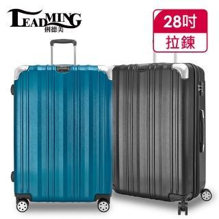 【Leadming】地平線28吋防刮硬殼行李箱II(3色可選)