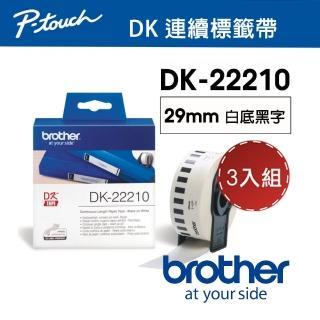 【Brother標籤帶3入組】Brother DK-22210 連續標籤帶 29mm白底黑字 耐久型紙質