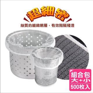 【AXIS 艾克思】超細密網眼流理台排水口過濾網- 包(500枚入 大 小)