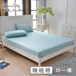 【Love City 寢城之戀】極簡輕奢 台灣製造 200織精梳純棉床包枕套組(單人/雙人/加大/多色任選)