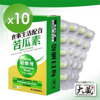 【Okura 大藏】全新升級新包裝 苦瓜素+鉻酵母*10入組(30+10粒/盒)