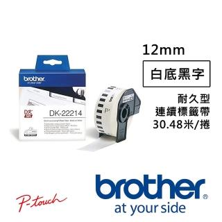 【Brother】Brother DK-22214 連續標籤帶  12mm 白底黑字  耐久型紙質(3入組)