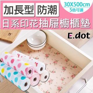 【E.dot】加長型日系印花防潮抽屜櫥櫃墊30X500cm