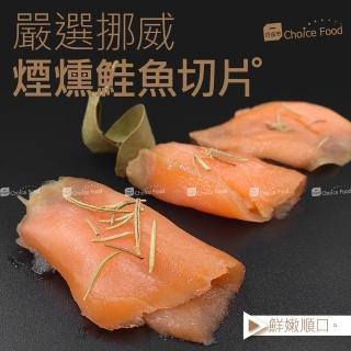 【巧益市】挪威煙燻鮭魚切片2包(500g/包)