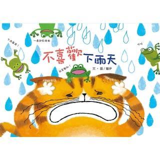 【小文房】不喜歡下雨天(品格教育繪本26)