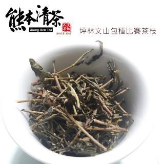 【熊本清茶】坪林文山包種比賽茶枝600g*1(產地直銷限量)