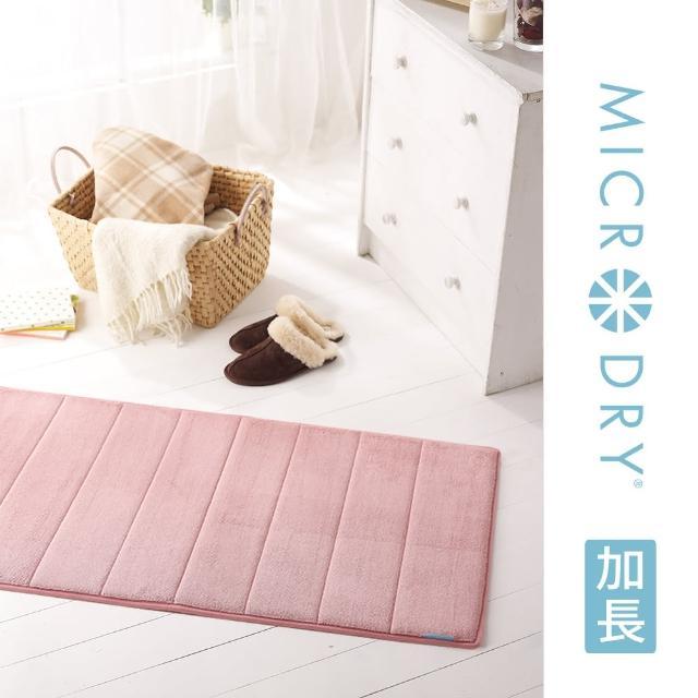 【Microdry】舒適記憶綿浴墊加長型Runner(多色任選/61x147.4cm)/