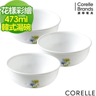 【CORELLE 康寧餐具】3件式韓式湯碗組(多花色可選)