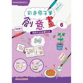 【桔子】彩色原子筆創意畫6(繪畫技巧、藝術、 兒童讀物)